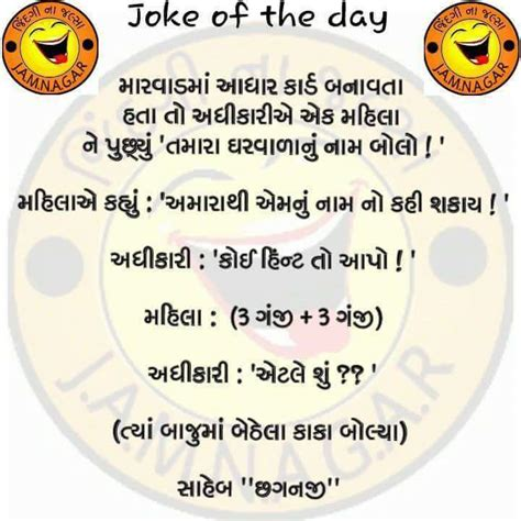 the donald trump song whatsapp forwards jokes riddles joke of the day whatsapp forwards jokes riddles and
