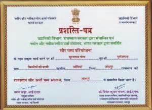 Us Dept Of Agriculture Rural Development shridev jasnath trust shri jasnath asan