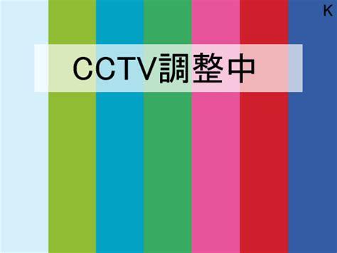 川の防災情報 : cctvカメラ
