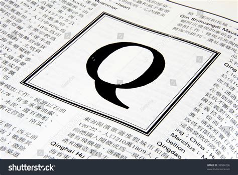 Dictionary Letter Q letter q in the dictionary stock photo 38084236