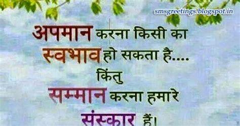 aaj ka suvichar  hindi   sms