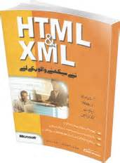 xml tutorial in urdu pdf download learn html xml in urdu tutorial it book in urdu