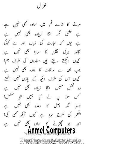 urdu poetry anmol pakistan
