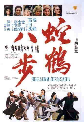 film hong kong no sensor 電影海報 蛇鶴八步 1978 中文電影資料庫 hong kong movie graphic