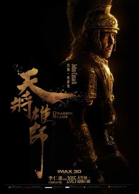 film mandarin dragon blade photos from dragon blade 2015 movie poster 3