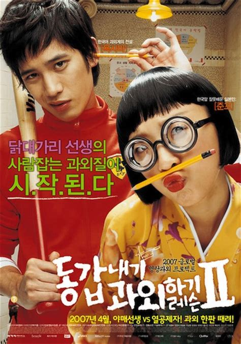 film comedy romantic korean the cat who reincarnated into a fangirl recently watched