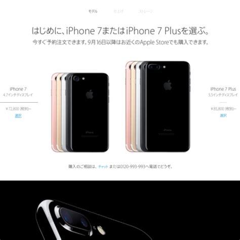 apple japan iphone 7 4 ชาต น าห ว iphone 7 ราคาถ กและด ท ส ดสำหร บคนไทย