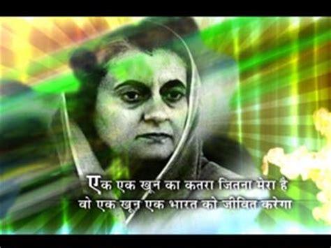 indira gandhi biography telugu indira gandhi videos indira priyadarshini tamil