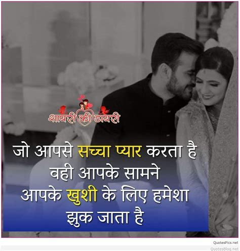 hindi romantic love quotes  whatsapp hd wallpaper