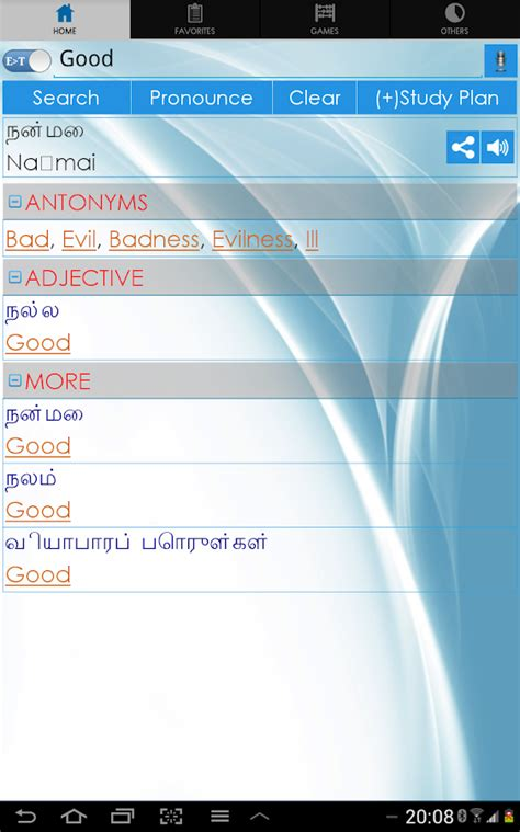 english tamil dictionary free download full version pc offline english to tamil dictionary free download for mobile