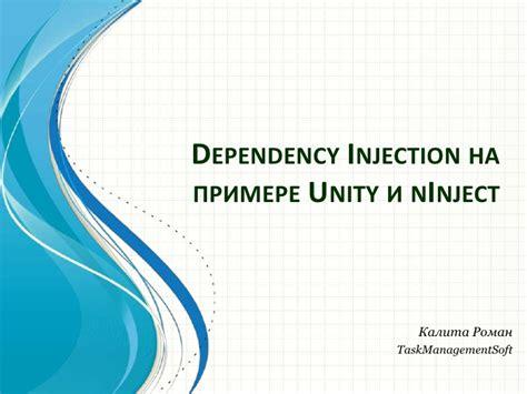 tutorial unity dependency injection dependency injection на примере unity и ninject