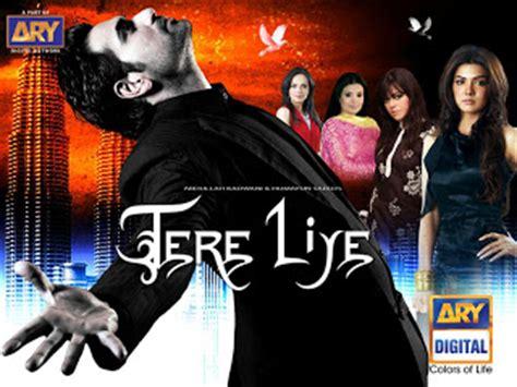 "drama serial ""tere liye"" on ary tv ~ watch pakistani tv"