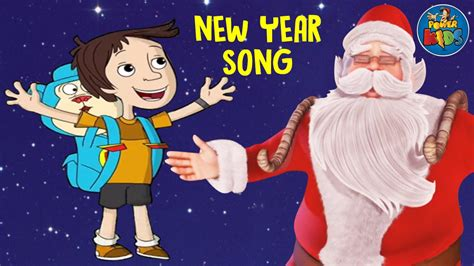 new year children s songs new year song new year song for happy new year