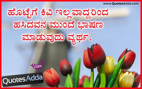 thought for the day in kannada language quotes adda com telugu best speech lines quotations in kannada language