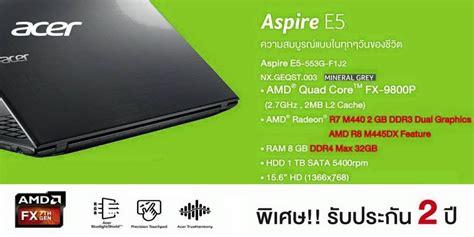 Acer E5 553g F79r Amd Fx 9800 8gb 1tb 128ssd Vga Amd R8 2gb Dos amd fx 9800p รวมข อม ล ข าวสารล าส ด ป ญหา การใช งาน review acer aspire e5 553g โน ตบ ค fx