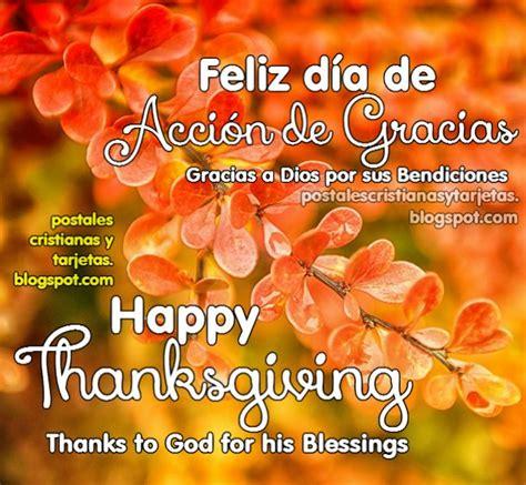 imagenes cristianas accion de gracias im 225 genes de fel 237 z acci 243 n de gracias y happy thanksgiving