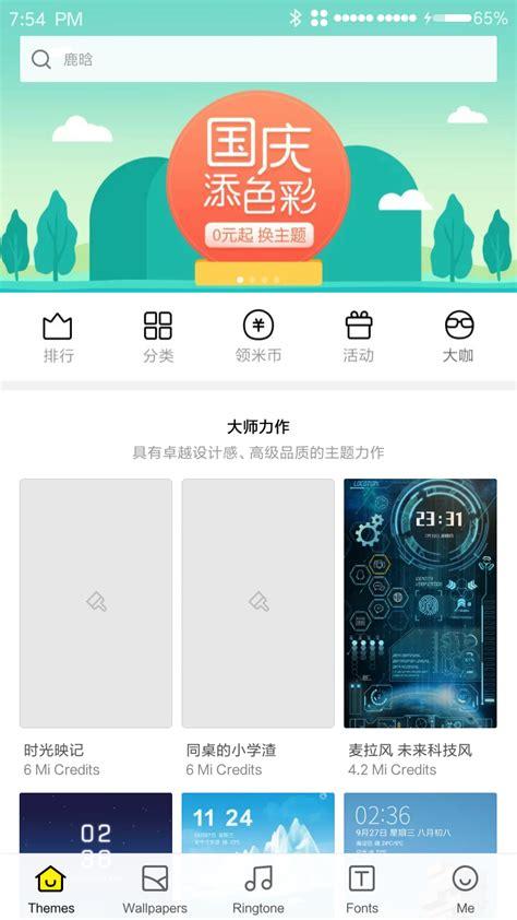 wallpaper dan tema handphone cara memasang tema di handphone xiaomi btgrafis