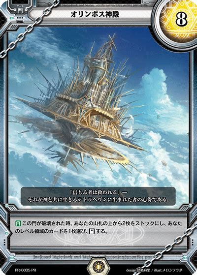 Luck Logic Starter Deck Td01 Bullet Logic Japan Edition olympus shrine luck and logic wikia fandom powered by