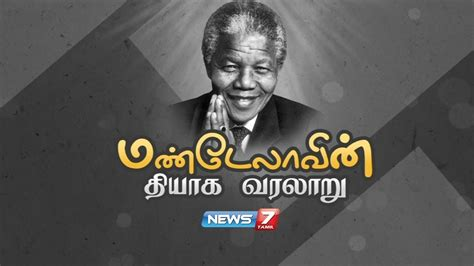 biography of nelson mandela in tamil pdf மண ட ல வ ன த ய க வரல ற biography of nelson mandela