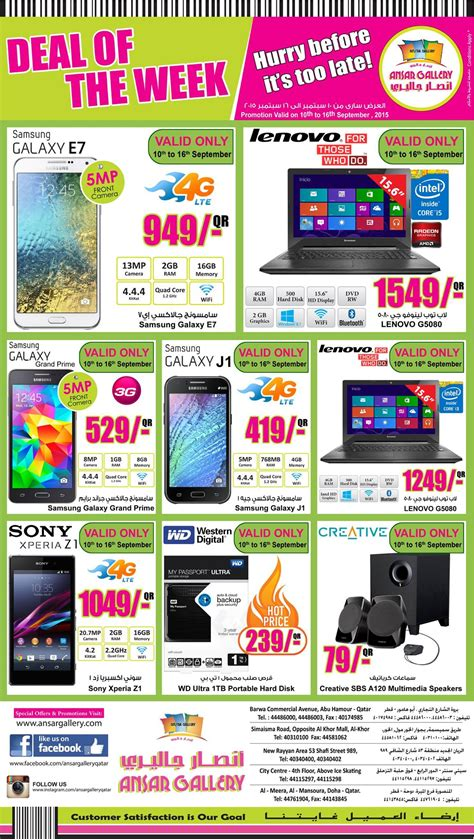 Deal Of The Week 15 At Rimistyle by عروض أنصار جاليرى قطر من 10 سبتمبر حتى 16 سبتمبر 2015 Deal