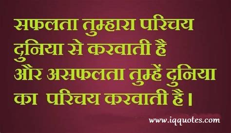 fb quotes in hindi motivational quotes in hindi on fb image quotes at love