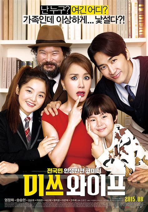 Film Drama Net | wonderful nightmare korean movie 2015 미쓰 와이프