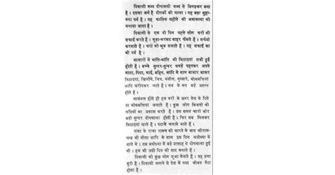 Dussehra Essay For Class 4 by Essay On Diwali In For Class 3 Docs