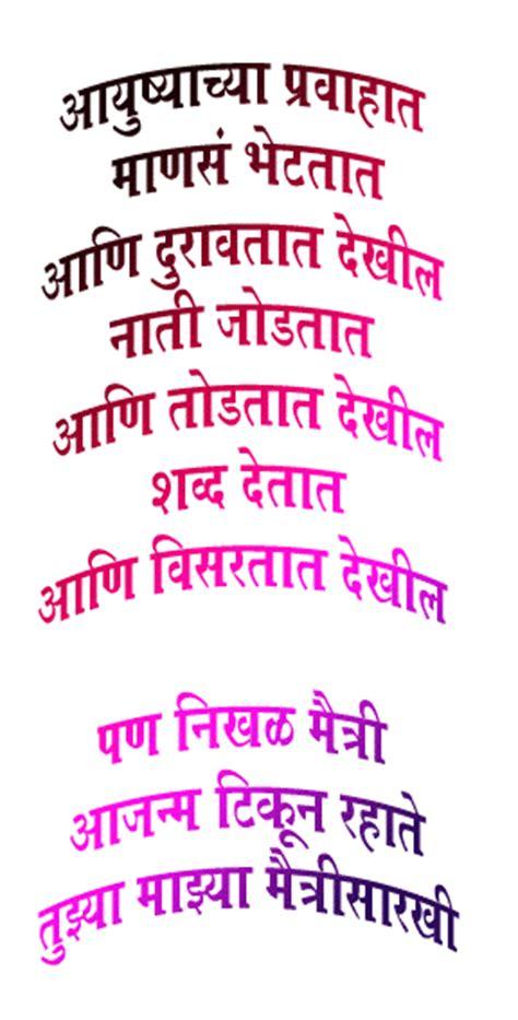 marathi sms marathi maitri sms auto design tech