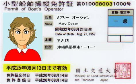 boat us licence learn to sail in japan boat license ヨット スクール