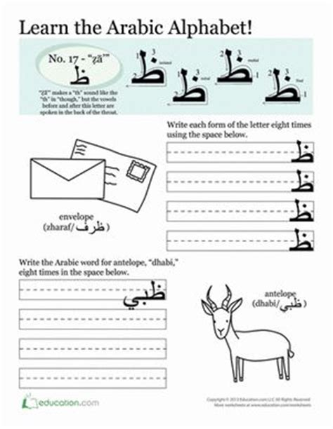cursive letters chart arabic alphabet writing practice worksheets collection 1174