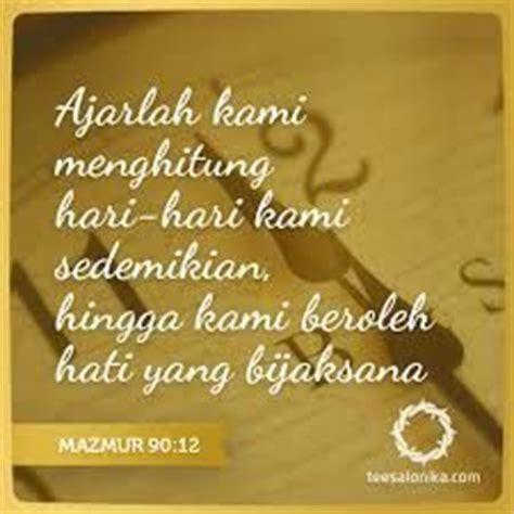 firman tuhan hari ini kata iman aku tahu sekarang bahwa allahku turut bekerja dalam segala