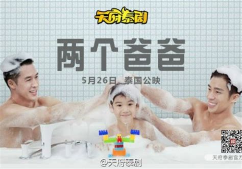 film china com thai gay film quot fathers quot makes china debut what s on weibo