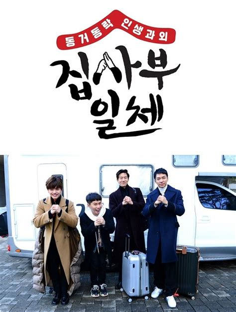 lee seung gi yang se hyung new variety show starring yook sungjae lee seung gi yang
