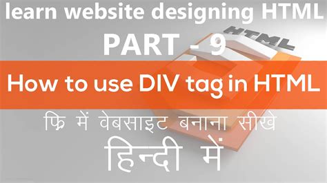 html tutorial using div how to use div tag in html idea di casa