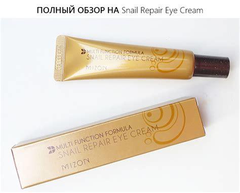 Mizon Snail Repair Eye 15 Ml крем для глаз mizon snail repair eye 15ml цена