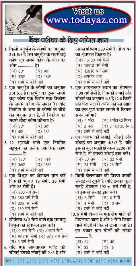 quiz questions general knowledge 2014 latest general knowledge quizzes questions answers
