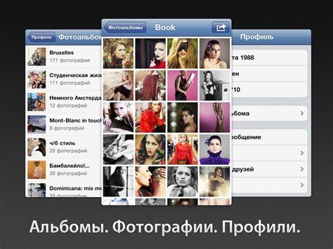 Приложения в контакте для iphone