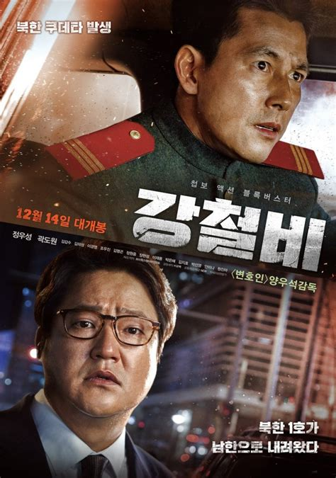 film drama korea rain steel rain korean movie 2017 강철비 hancinema the