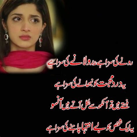 The Of Poetry poetry lovely urdu shayari ghazals baby
