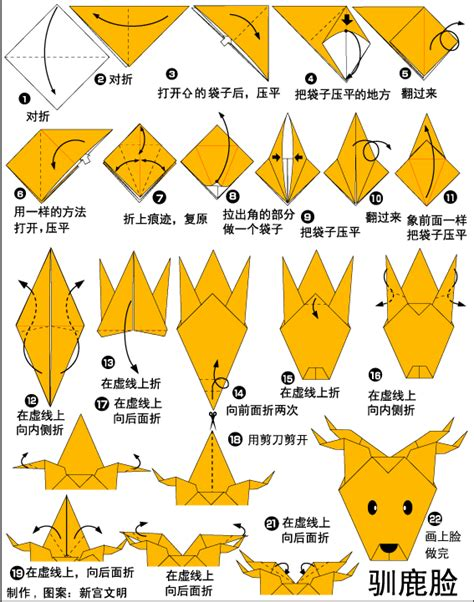 How To Make A Paper Reindeer - origami reindeer