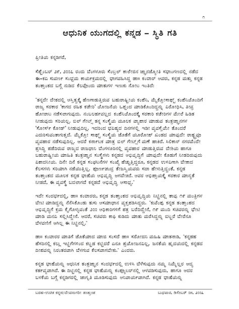 Acknowledgement Letter In Kannada kannada frnd ship letters images new calendar template site