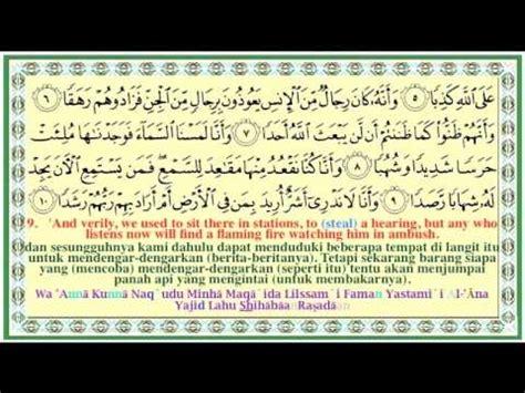 Al Quran An Nur Al Quran Terjemahan Ayat Pojok surah on page 572 573 al jinn coloured transliteration al quran