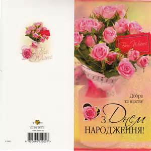 Ukrainian Birthday Cards Happy Birthday Quot Happiness And Good Quot Ukrainian Greeting