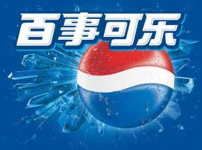 pepsi 百事可乐 图片 互动百科