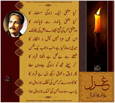 allama iqbal by thehas on deviantart ghazal by allama iqbal by shabnamiqbal on deviantart