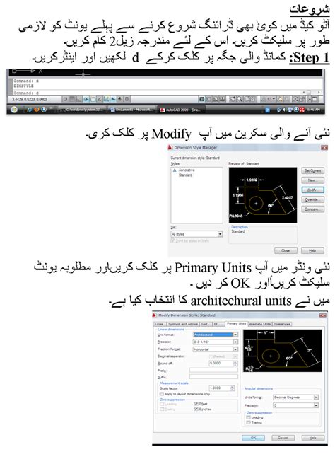 Autocad Tutorial Video In Urdu | کیڈ اردو ڈاٹ کام lesson 6 starting auto cad