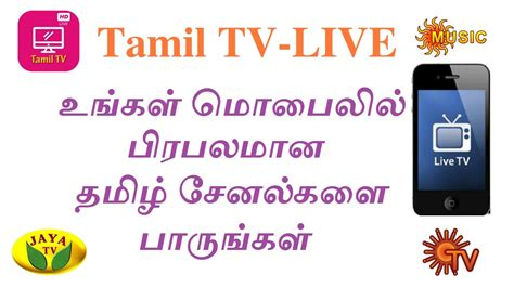 Android Live Tv Apps by Tamil Live Tv Android App Tech Manish