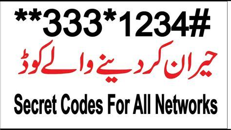 secret hints secret mobile codes for all network in urdu and