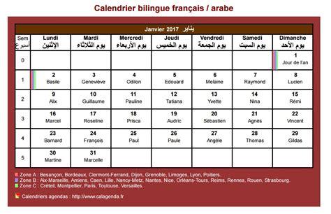 Calendrier Allemand Calendrier 2017 Mensuel Bilingue Fran 231 Ais Arabe