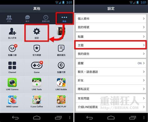 theme line android japan 如何幫 line 換上自製佈景主題 android 重灌狂人